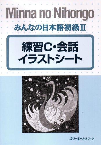 Minna no Nihongo 2: Renshu C Kaiwa Irasuto Shiito (Drill C Illustration sheets) pdf