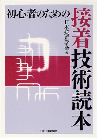 Read Online Shoshinsha no tame no setchaku gijutsu tokuhon ebook