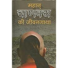 MAHAN CHANAKYA KI JEEVAN GATHA (Hindi Edition)