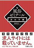 風俗ゼミナール 女の子編 (文庫ぎんが堂)