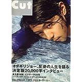 CUT 2006年7月号