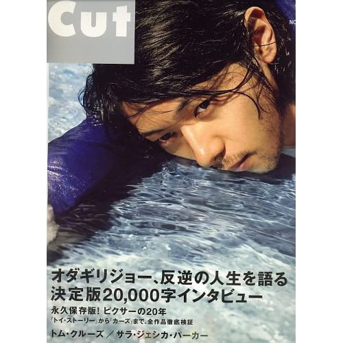CUT 2006年7月号 表紙画像