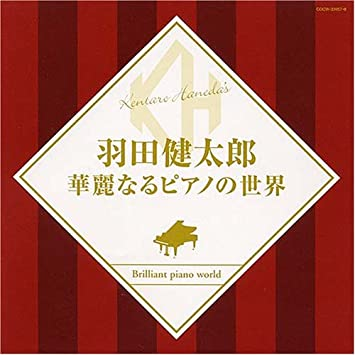 Amazon | 華麗なるピアノの世界 | 羽田健太郎 | イージーリスニング | 音楽