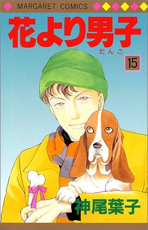 花より男子 15 (マーガレットコミックス)