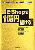 E・Shopで1億円儲ける!―これであなたのイー・ショップも売上げ10倍だ!