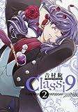 Classi9(2) (ガンガンコミックスONLINE)
