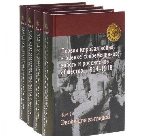 Download Pervaia Mirovaia Voina v Otsenke Sovremennikov: Vlast' i Rossiiskoe Obshchestvo. 1914-1918: v 4 tt. pdf