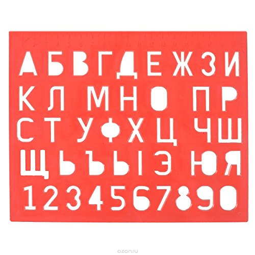Russian Alphabet Stencil, Plastic, 8.54 x 8.25 x 0.08 inches (Letter Russian Stencil)