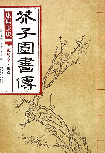 Kangxi Emperor Original Edition Manual of the Mustard Seed Garden (Flora and Fauna Painting Volume--The Fascicle of Plum) (Chinese Edition)