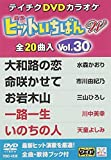 Karaoke - 20 Kyoku Iri Hit Ichiban W 30 Saishin Enka Hen [Japan DVD] TEBO-4530
