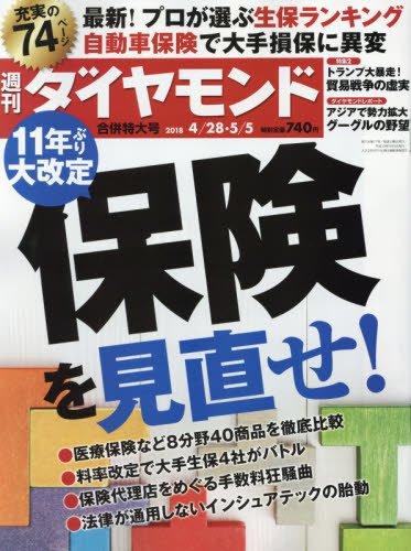 週刊ダイヤモンド 2018年 4/28・5/5 合併号 [雑誌] (11年ぶり大改定 保険を見直せ!)