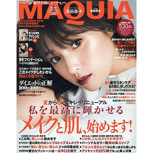 MAQUIA 2018年10月号 追加画像