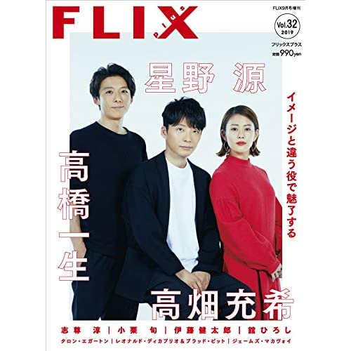 FLIX plus Vol.32 表紙画像