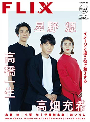 FLIX plus Vol.32