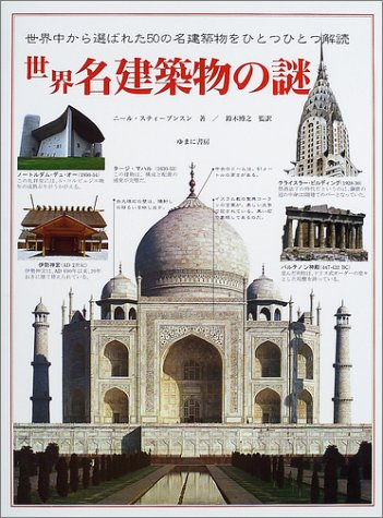 世界 名建築物の謎―古今東西50の名建築の謎をとく