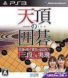 天頂の囲碁 - PS3