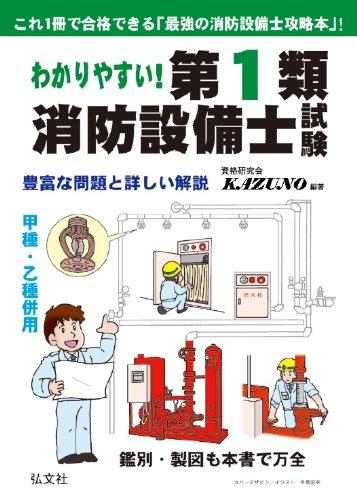 Download Wakariyasui daiichirui shōbō setsubishi shiken : shutsudai naiyō no seiri to mondai enshū PDF