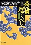 奇貨居くべし―春風篇 (中公文庫)