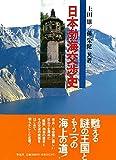 日本渤海交渉史;改訂増補版