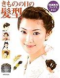 きものの日の髪型―きもののヘアスタイルの基本からお洒落まで (特選実用ブックス)