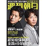 週刊朝日 2020年 11/13号