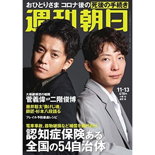 週刊朝日 2020年 11/13号 表紙画像