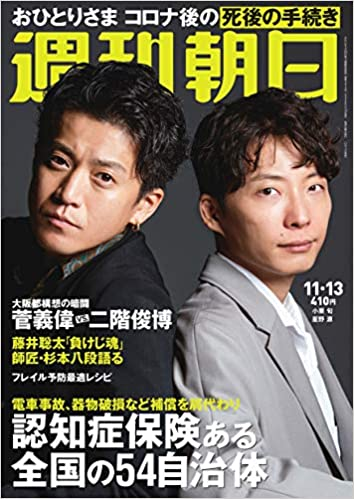 [雑誌] 週刊朝日 2020年11月13日号 [Weekly Asahi 2020-11-13]