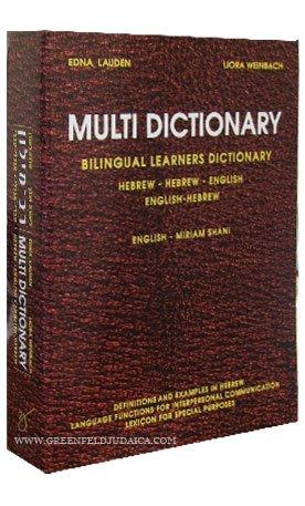 Multi Dictionary Bilingual Learners Dictionary Hebrew-Hebrew-English English-Hebrew
