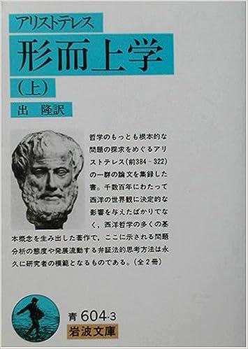 アリストテレスの形而上学