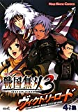 コミック 戦国無双3 ヴィクトリーロード (KOEI GAME COMICS)