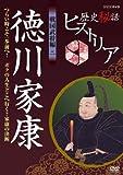 Watanabe Ayumi - Rekishi Hiwa Historia Sengoku Bushou Hen 2 Tokugawa Ieyasu Tsurai Toki Koso Ippo Mae He! Boku No [Japan DVD] NSDS-16934
