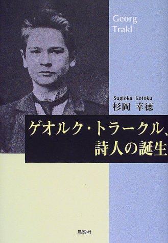 ゲオルク・トラークル、詩人の誕生