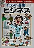 イラスト選集・ビジネス CD‐ROMブック (CD-ROMブック)