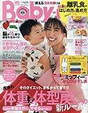 Baby-mo(ベビモ) 2018年 04月 春夏号
