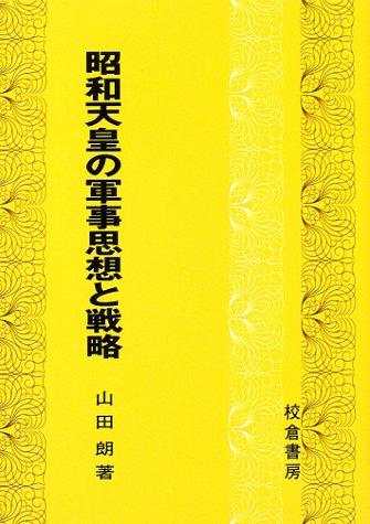 昭和天皇の軍事思想と戦略