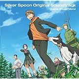 銀の匙 Silver Spoon オリジナル・サウンドトラック