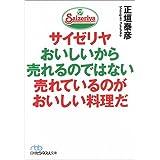 サイゼリヤ おいしいから売れるのではない 売れているのがおいしい料理だ (日経ビジネス人文庫)