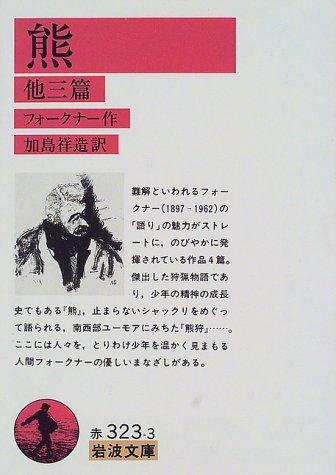 熊 他三篇 (岩波文庫)