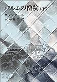 パルムの僧院〈下〉 (新潮文庫)