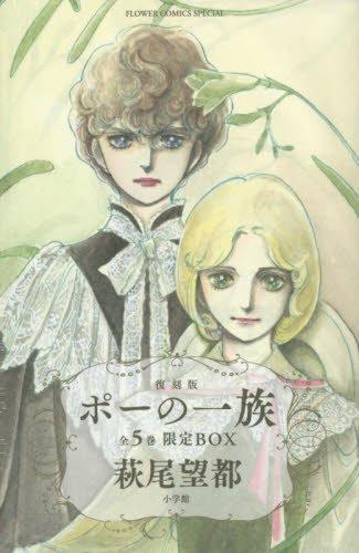 思い切って買っちゃった。萩尾望都「ポーの一族」全5巻 限定BOX (復刻版)。