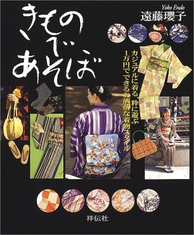 きものであそぼ―カジュアルに着る、粋に遊ぶ1万円でできるお洒落な着物スタイル