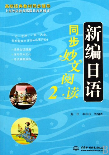 Download Great Japanese Readings 2 (New Edition, by Shanghai Foreign Education Press House) (Chinese Edition) pdf