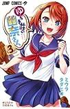 ゆらぎ荘の幽奈さん 3 (ジャンプコミックス)