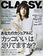 CLASSY.(クラッシィ) 2015年 03 月号 [雑誌]