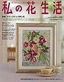 私の花生活No.88 (Heart Warming Life Series)