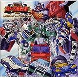 トランスフォーマー カーロボット ― オリジナル・サウンドトラック