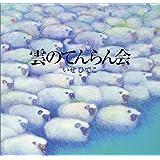 新装版 雲のてんらん会 (講談社の創作絵本)