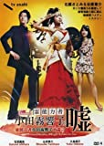 2010 Japanese Drama : Reinoryokusha Odagiri Kyoko No Uso w/ English Subtitle