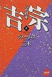 Shogun Yoshimune <on> (NHK library) (1997) ISBN: 4140850043 [Japanese Import]