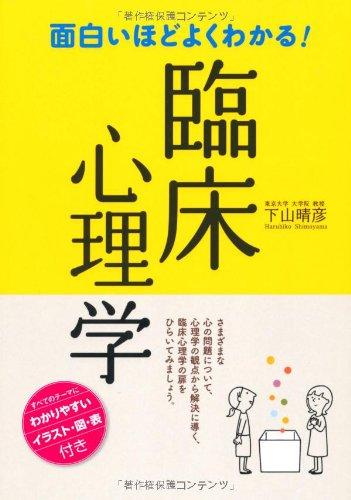 Omoshiroihodo yoku wakaru rinshō shinrigaku. PDF